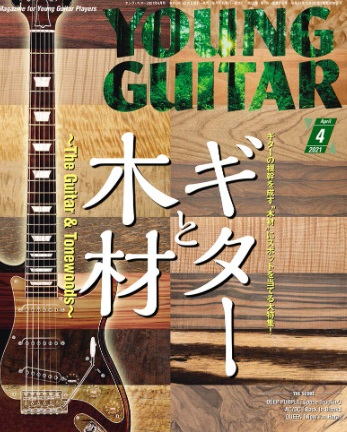 YOUNG GUITAR (ヤング・ギター) 2021年 4月号