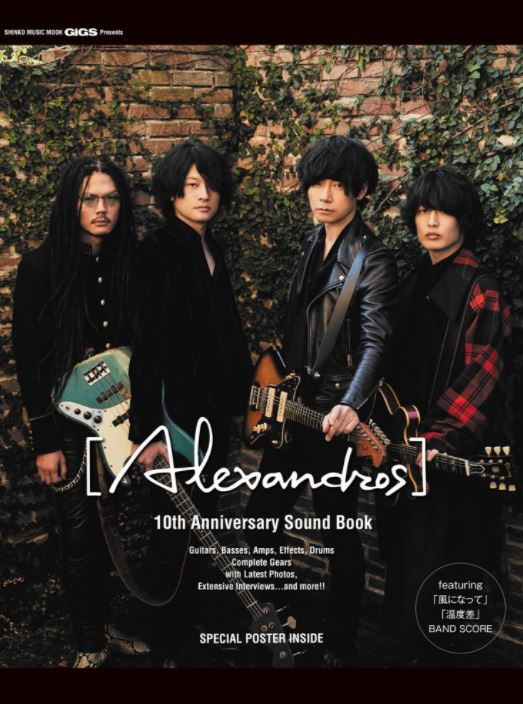 GiGS Presents [Alexandros] 10th Anniversary Sound Book